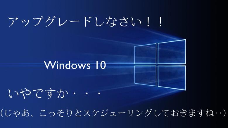 windows10強制アップグレード