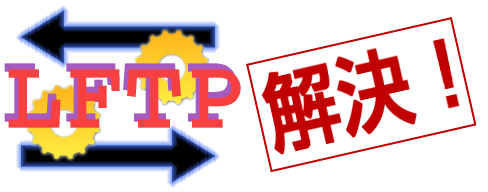 LFTP解決!
